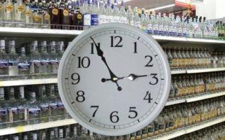 Узнайте, до скольки продают алкоголь (по времени) по закону РФ № 171-ФЗ в Москве и остальной России