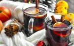 Простые рецепты приготовления Глинтвейна — лучшее что вы пили
