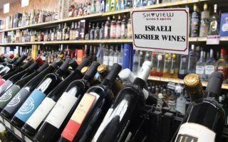 Кошерное вино — что нужно знать о напитке праведных иудеев